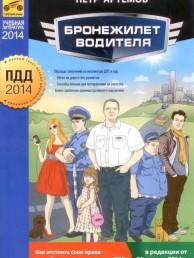 Бронежилет водителя Как отстоять свои права при общении с инмпектором ДПС Книга Артемов