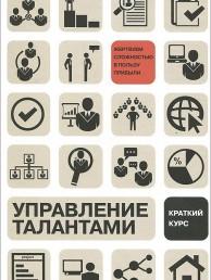 Управление талантами Краткий курс Книга Эффрон