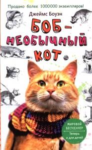 Боб необычный кот Книга Боуэн Джеймс 12+