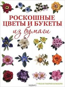 Роскошные цветы и букеты из бумаги Книга Кокберн
