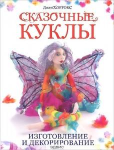 Сказочные куклы Изготовление и декорирование Книга Хоррокс