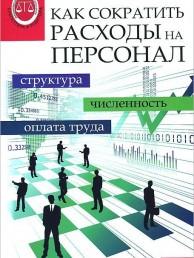 Как сократить расходы на персонал структура численность оплата труда Книга Федоров