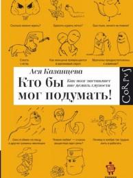 Кто бы мог подумать Как мозг заставляет нас делать глупости Книга Казанцева