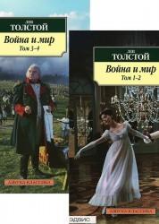 Война и мир В 2-х книгах комплект Книга Толстой Лев