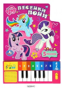 My little Pony Песенки пони Умка Книга пианино Хомякова Кристина 0+