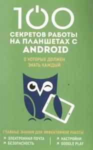 100 секретов работы на планшетах с Android о которых должен знать каждый