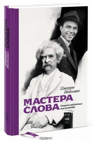 Мастера слов Секреты публичных выступлений Книга Вайсман
