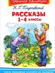 Рассказы 1-4 класс Книга Паустовский Константин 6+