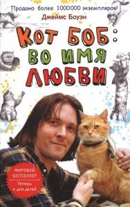 Кот Боб во имя любви Книга Боуэн Джеймс 12+