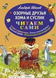 Озорные друзья Хома и Суслик Читаем сами Книга Иванов Альберт 0+