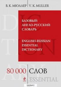 Базовый англо-русский словарь 80000 слов и выражений Словарь Мюллер 0+