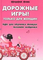 Дорожные игры Только для женщин Книга Феми