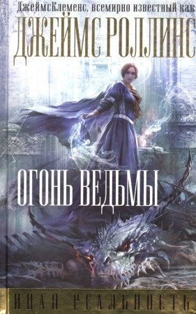 Огонь ведьмы Книга Клеменс