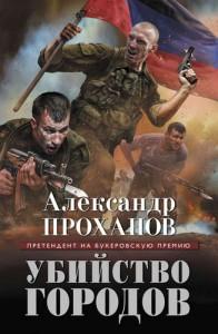 Убийство городов Книга Проханов