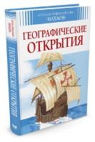 Географические открытия Энциклопедия Дерэм Сильвия