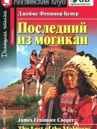 Последний из магикан Домашнее чтение Книга + CD Купер Джеймс Фенимор 6+