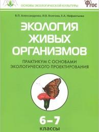 Экология живых организмов Практикум с основами экологического проектирования 6-7 классы Пособие Александрова ВП