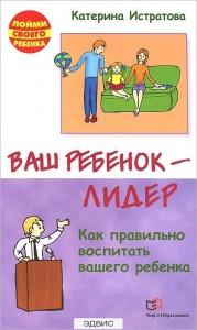 Ваш ребенок Лидер Как правильно воспитать вашего ребенка Книга Истратова