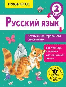 Русский язык Все виды контрольного списывания 2 класс Пособие Батырева СГ 6+