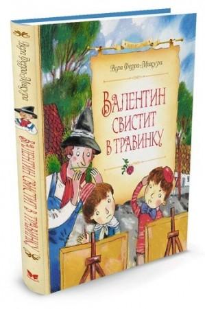 Валентин свистит в травинку сказочная повесть Книга Ферра Микура
