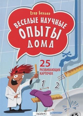 Карточки Веселые научные опыты дома 25 развивающих карточек Белько Егор 6+
