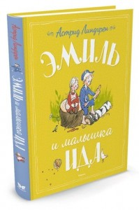 Эмиль и малышка Ида Книга Линдгрен Астрид 0+