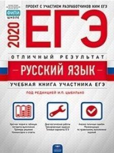 ЕГЭ 2020 Русский язык Отличный результат Пособие Цыбулько ИП