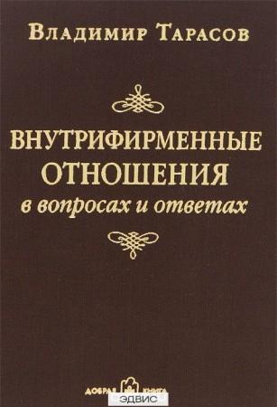 Внутрифирменные отношения в вопросах и ответах Книга Тарасов