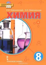 Химия 8 класс Учебник + CD Новошинский ИИ Новошинская НС