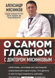 О самом главном с доктором Мясниковым Книга Мясников Александр 12+