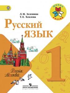 Русский язык 1 Класс учебник Зеленина ЛМ Хохлова ТЕ