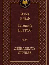 Двенадцать стульев Книга Ильф Илья 12+