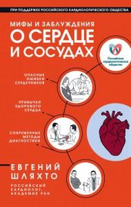 Мифы и заблуждения о сердце и сосудах Книга Шляхто Евгений 16+
