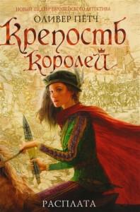 Крепость королей Расплата Книга Петч Оливер 16+