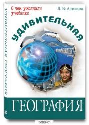 Удивительная География Книга Антонова Людмила 12+