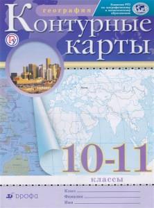 Контурные карты География 10-11 класс Приваловский АН 6+