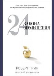 24 закона обольщения PRO власть Книга Грин Роберт 16+