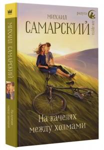 На качелях между холмами Книга Самарский Михаил 12+