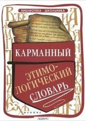 Карманный этимологический словарь Словарь Амелина