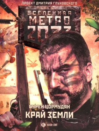 Метро 2033 Край земли Затерянный рай Книга Цормудян Сурен 16+