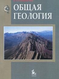 Общая геология учебник Короновский НВ