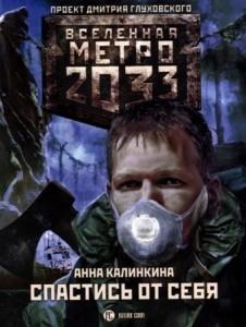 Метро 2033 Спастись от себя Книга Калинкина Анна 16+