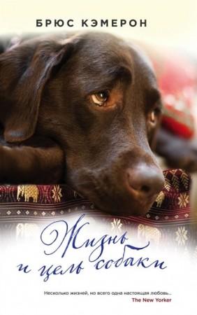 Жизнь и цель собаки Книга Кэмерон Брюс 16+