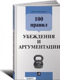 100 правил убеждения и аргументации Книга Непряхин