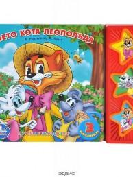 Лето кота Леопольда Книга Хомякова Кристина 0+