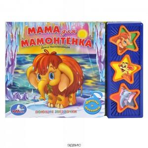 Мама для мамонтенка 3 музыкальные кнопки Книга Непомнящая Дина 0+