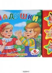 Ладушки 3 музыкальные кнопки Книга Хомякова Кристина 0+