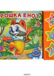 Крошка Енот 3 музыкальные кнопки Книга Хомякова Кристина 0+
