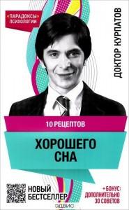 10 рецептов хорошего сна Книга Курпатов Андрей 12+