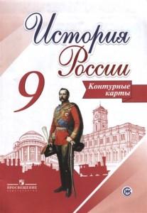 Контурные карты История России 9 класс Тороп ВВ 6+